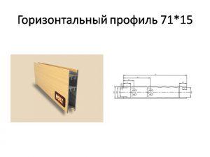 Профиль вертикальный ширина 71мм Балаково