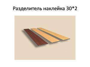 Разделитель наклейка, ширина 10, 15, 30, 50 мм Балаково