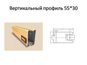 Профиль вертикальный ширина 55мм Балаково