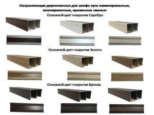 Направляющие двухполосные для шкафа купе ламинированные, шпонированные, крашенные эмалью Балаково
