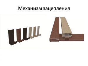 Механизм зацепления для межкомнатных перегородок Балаково