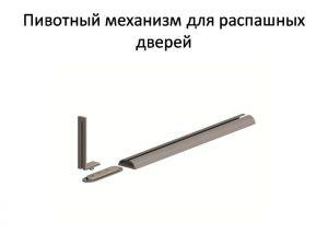 Пивотный механизм для распашной двери с направляющей для прямых дверей Балаково