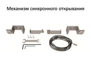 Механизм синхронного открывания для межкомнатной перегородки  Балаково